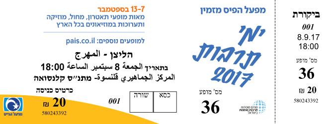 כרטיסים במסגרת ימי תרבות 2017 בכל רחבי הארץ ובכל שפה