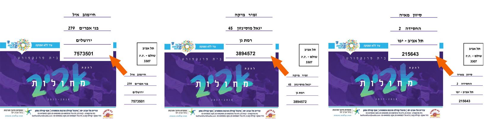 גלויות/ מעטפות עם מידע משתנה
