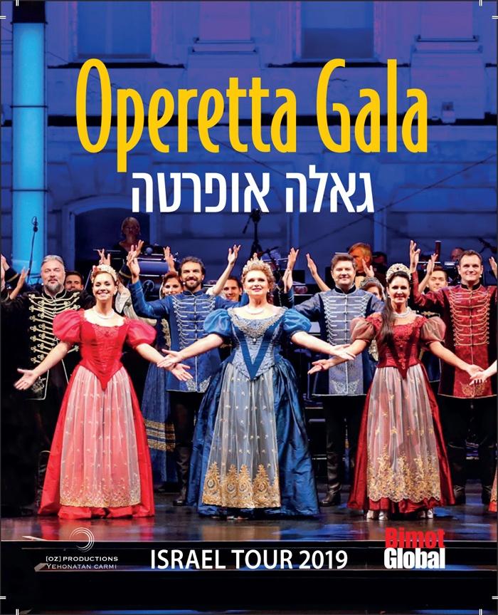 תג לאירוע אופרה